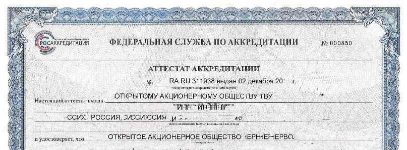 Об аккредитации на поверку СИ