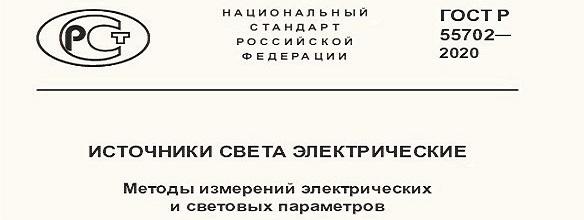 Новый ГОСТ Р 55702-2020